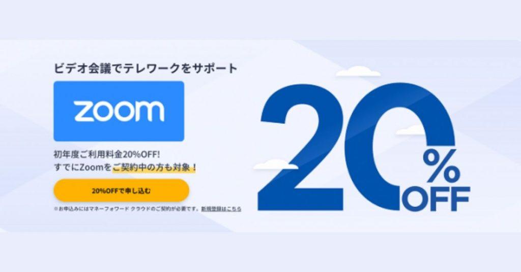 マネーフォワード クラウドStore、Zoomを初年度20%オフで提供開始
