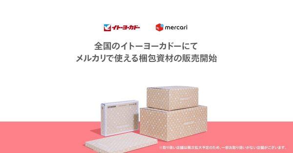 メルカリ、イトーヨーカドーで梱包資材を7月1日より発売 中型ダンボールも取扱い