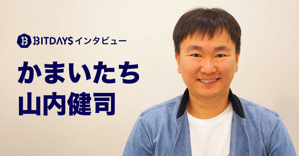 【かまいたち 山内健司インタビュー】仮想通貨は自分の投資スタイルに合っている