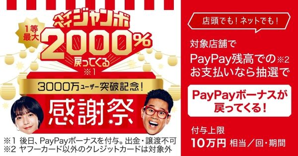 【8月1日・2日限定】PayPay、最大2,000%分を抽選でプレゼント 3,000万ユーザー突破記念