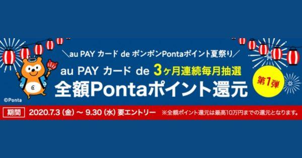 au PAY カード、Pontaポイント最大10万円分を抽選で還元 新規入会で当選確率が最大5倍に 9月30日まで