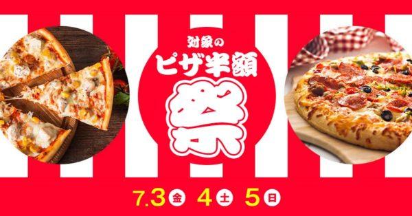 dデリバリーでドミノ・ピザ、ピザハットなど宅配ピザが半額に 7月5日まで