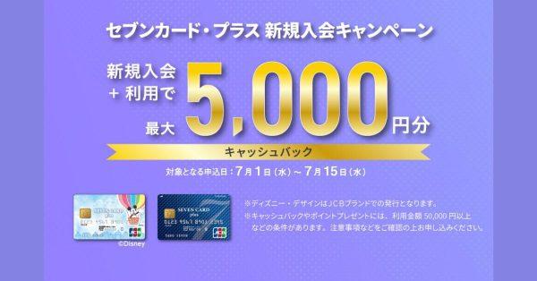 【7月15日まで】セブンカード・プラス、新規入会で最大5,000円分キャッシュバック