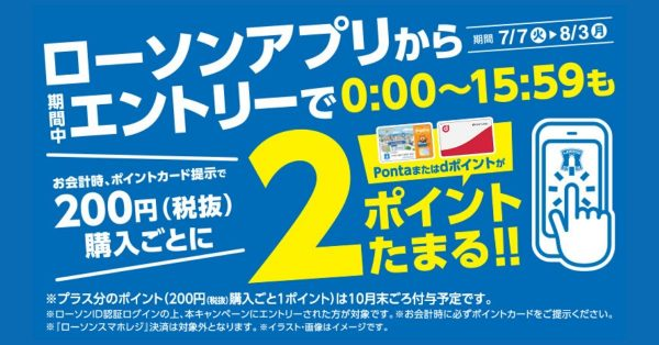 【明日終了】ローソン、Pontaポイント・dポイントを昼間も1%還元