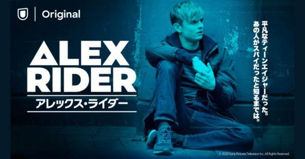 U-NEXTオリジナル「アレックス・ライダー」、オット・ファラントとブレノック・オコナーのインタビュー映像が初公開