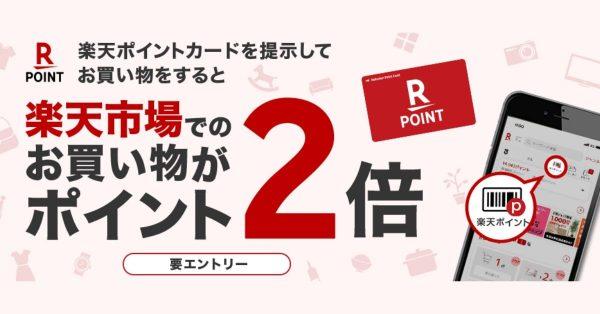 楽天スーパーポイント、ポイントカード提示で楽天市場にて2倍に 8月26日まで