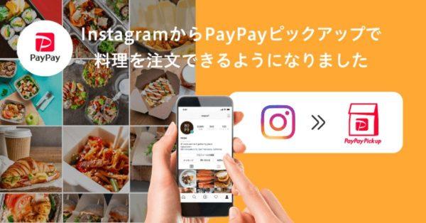 PayPayピックアップ、Instagramからの注文に対応