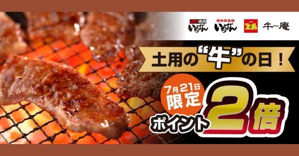 楽天スーパーポイント・dポイント・Pontaポイントが牛庵、焼肉倶楽部いちばんなどで2倍に 7月21日限定