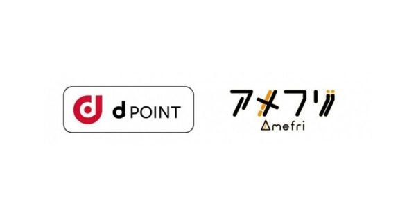 dポイント、ポイントサイトのアメフリで交換可能に