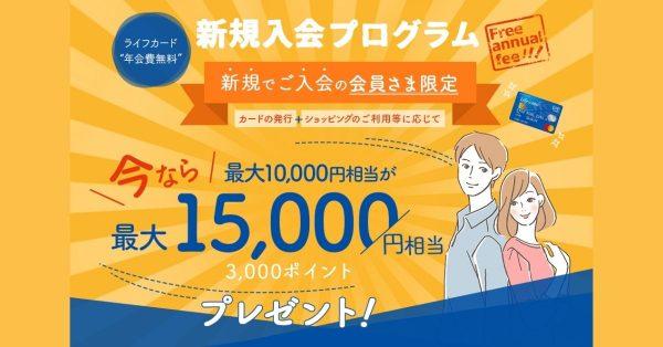 【9月30日まで】ライフカード、新規入会でポイント最大15,000円分プレゼント