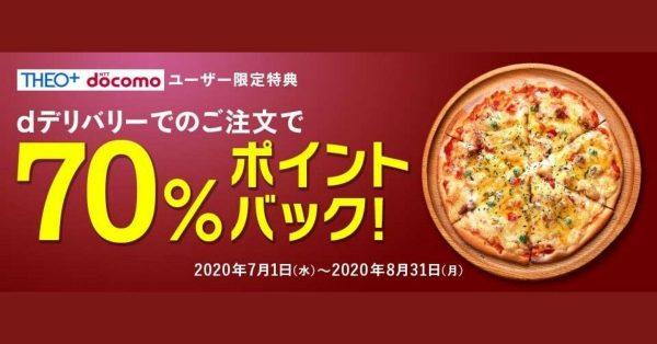 【8月31日まで】dデリバリー、THEO+docomoにて10万円以上利用で70%還元