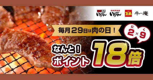 【明日限定】楽天ポイント・dポイント・Pontaポイントが牛庵、焼肉倶楽部いちばんなどで18倍に
