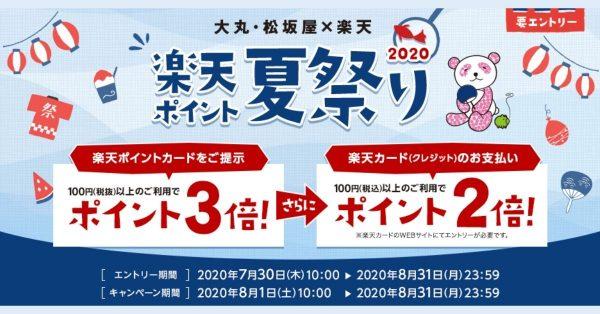 【8月31日まで】楽天スーパーポイント、大丸・松坂屋で3倍還元