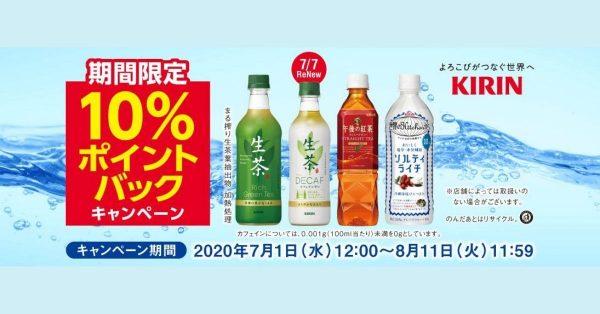 楽天西友ネットスーパー、ソルティライチや生茶などキリンビバレッジの商品購入で10%還元 8月11日まで