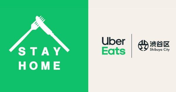【8月31日まで】Uber Eats、渋谷区にて商品注文でプロモーションコード500円分プレゼント