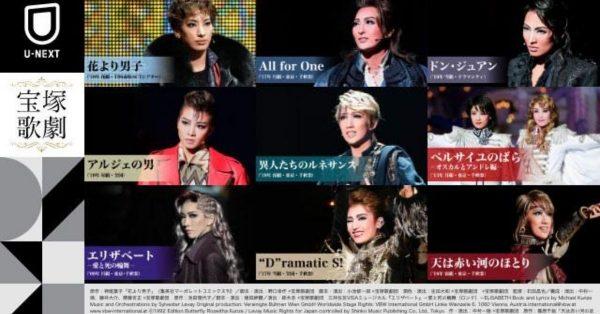U-NEXT、「ベルサイユのばら」など宝塚歌劇の名作50選を8月1日より配信