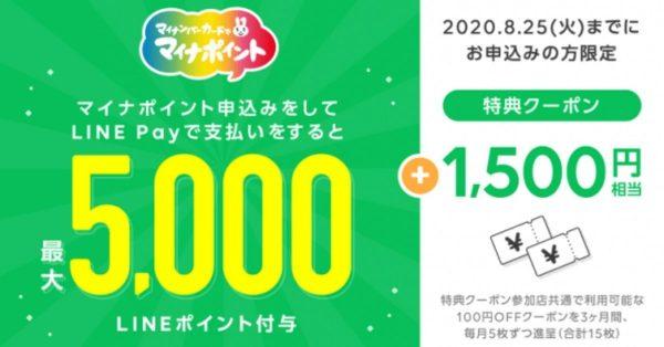 LINE Pay、マイナポイント申込みで参加店共通のクーポン1,500円分を追加プレゼント