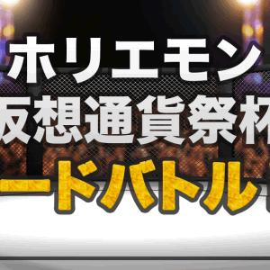ホリエモン仮想通貨祭杯トレードバトル!いよいよ始動!