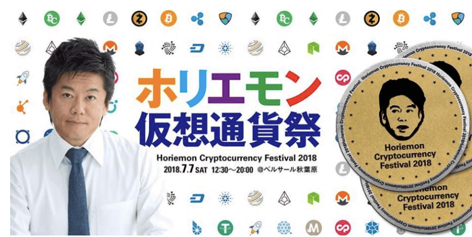 【イベントレポート】ホリエモン仮想通貨祭にBITDAYSが潜入!