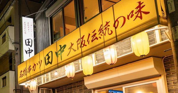 串カツ田中でPayPay 、LINE Pay 、メルペイなどスマホ決済が利用可能に 初のキャッシュレス対応