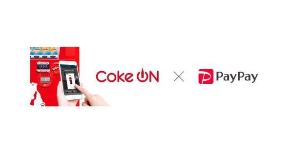 PayPay、コカ・コーラの自販機にてドリンク無料券など抽選プレゼントへ 新規登録で毎週100円相当還元も