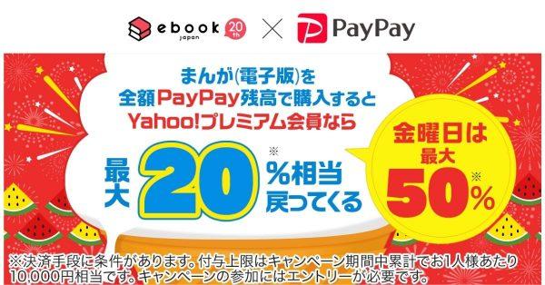 【8月31日まで】PayPay、電子書籍のebookjapanで最大50%還元