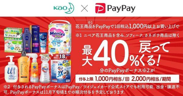 【9月30日まで】PayPay、対象ドラッグストアにて花王の商品購入で40%還元