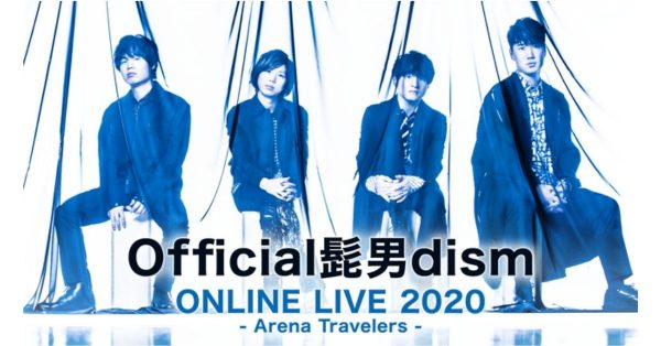 U-NEXT、Official髭男dismの初オンラインライブを9月26日生配信