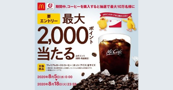 dポイント、マクドナルドのコーヒー購入で最大2,000ポイントを抽選でプレゼント 8月18日まで