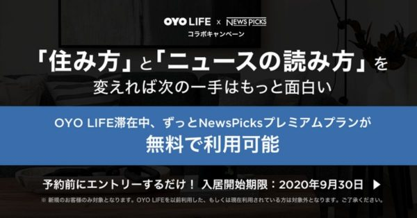 OYO LIFE、9月30日までの入居で「NewsPicksプレミアムプラン」が滞在中無料に