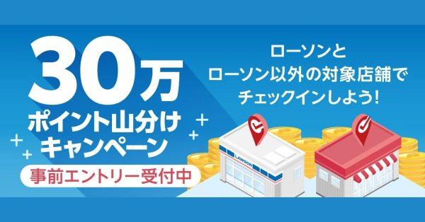【本日終了】楽天チェック、ローソンと対象店舗チェックインでポイント30万山分け