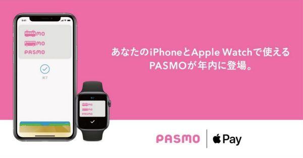 PASMO、2020年内にApple Pay対応へ iPhoneやApple Watchでも利用可能に