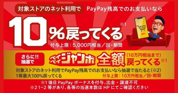 【9月30日まで】PayPayがUber Eats、マツモトキヨシオンラインストアなどオンラインで10%還元 抽選で最大全額還元も