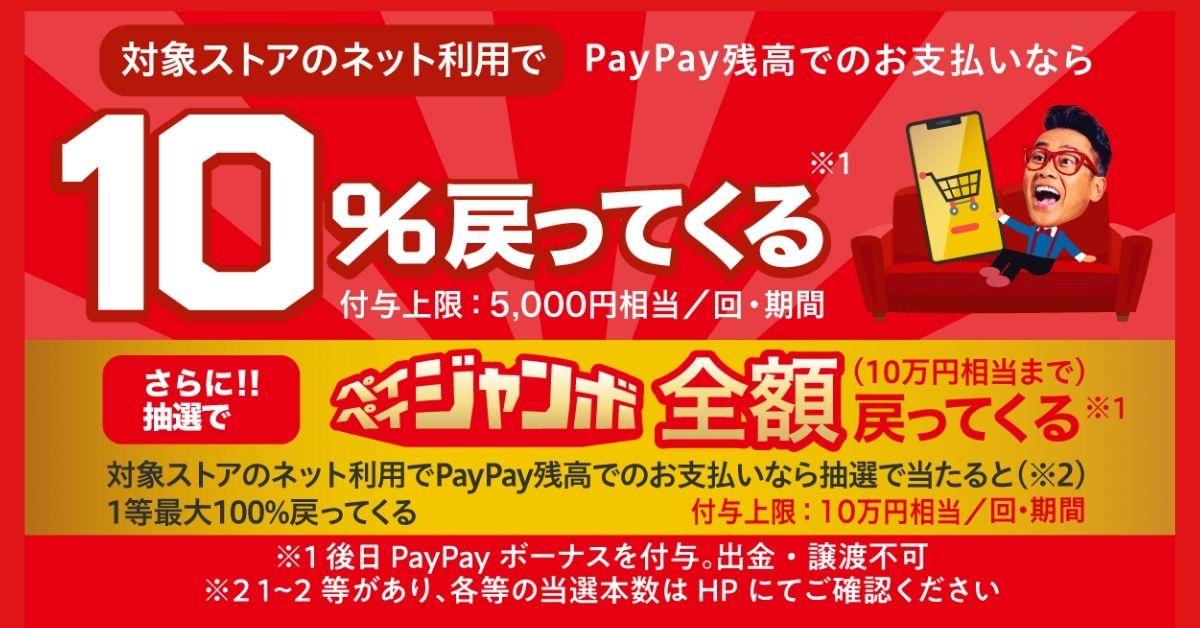 PayPayがZOZOTOWN、エディオンなどオンラインで10%還元へ 抽選で最大全額還元も