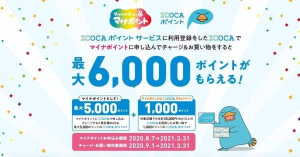 ICOCA、マイナポイント申込みで最大6,000円分プレゼント 8月7日開始