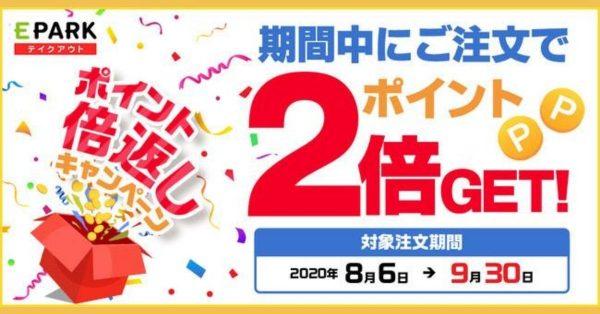 EPARKテイクアウトが餃子の王将、吉野家など利用でポイント2倍に 9月30日まで