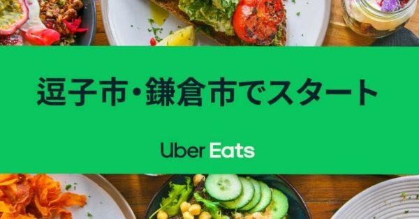 Uber Eats、逗子市と鎌倉市で8月25日サービス開始へ