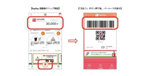 PayPay、セブンイレブンアプリの決済機能として搭載へ