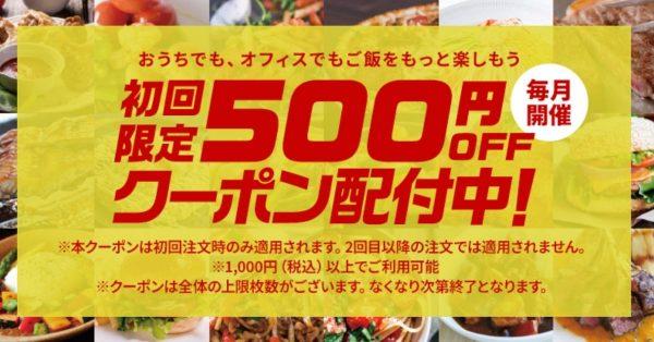 楽天リアルタイムテイクアウト、初回注文で使える500円引きクーポン配信中 9月1日まで