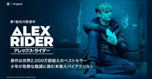 U-NEXTオリジナル「アレックス・ライダー」第1話が先行無料配信開始 花江夏樹・下野紘が参加する特別動画も