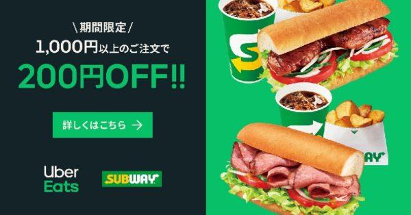 【本日終了】Uber Eats、サブウェイの商品注文で200円引きに