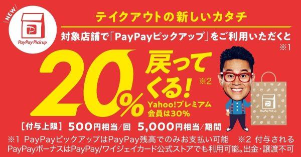 【9月30日まで】PayPayピックアップ、対象店舗にてテイクアウトで20%還元