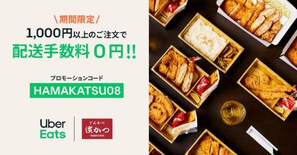 Uber Eats、とんかつ濵かつで配送手数料が0円に 8月30日まで