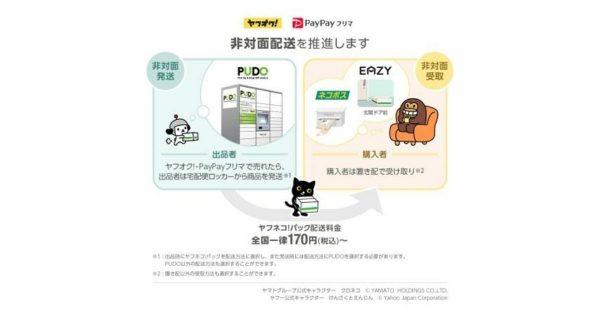 ヤフオク!とPayPayフリマが非対面配送強化、ネコポス送料を最安の170円へ