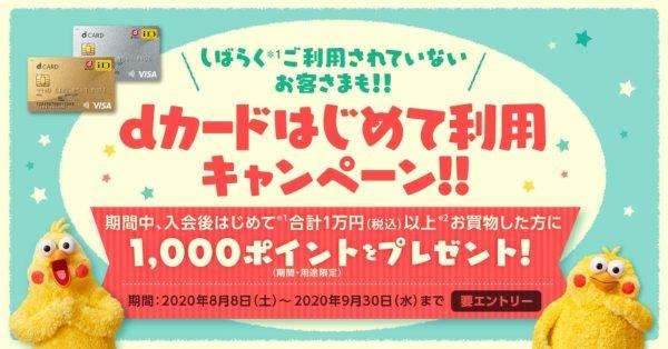【9月30日まで】dカード、初回利用で1,000ポイントプレゼント