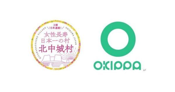 置き配バッグのOKIPPA、沖縄県北中城村の住民に無償提供へ