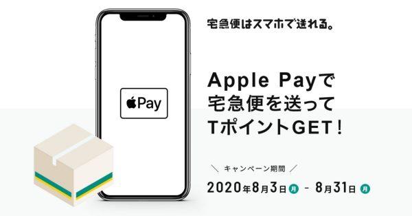【明日終了】ヤマト運輸の宅急便、Apple Pay利用でTポイントを100ポイントプレゼント