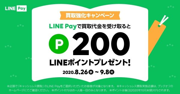 LINE Pay、ブックオフの買取代金が660店舗以上で受け取り可能に 9月8日まで200ポイントプレゼント中