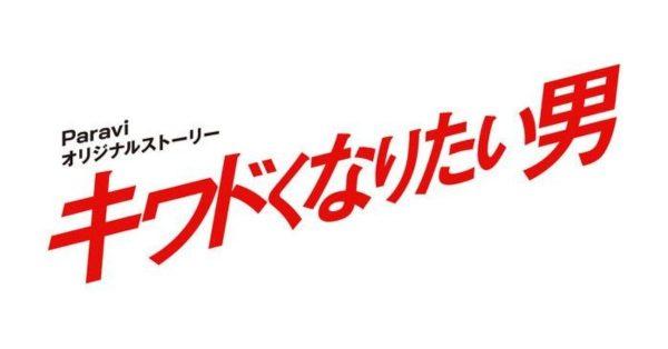 TBSドラマ「キワドい2人」スピンオフがParaviで独占配信決定 SixTONES・ジェシー主演