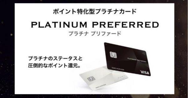 三井住友カード、ポイント特化のプラチナカードを9月1日開始へ 還元率1%、継続利用で最大40,000ポイント